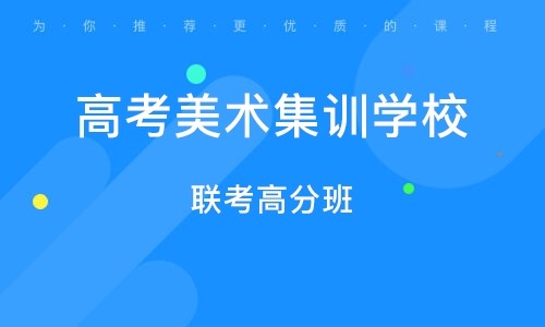 北京高考美術集訓學校
