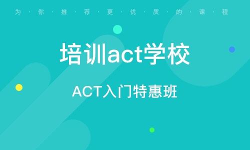 ACT入门特惠班