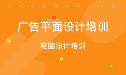 南京廣告平面設計培訓學校