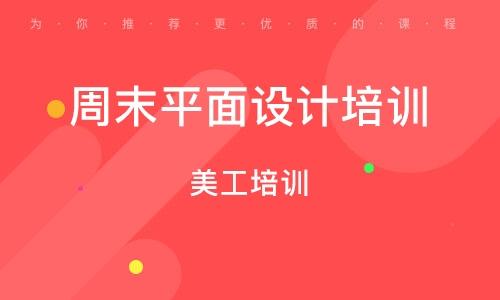 南京周末平面設計培訓班