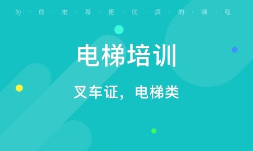 濟南電梯培訓中心