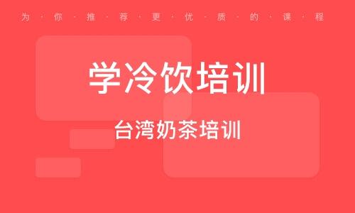 臺灣奶茶培訓
