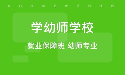 濟南學幼師學校