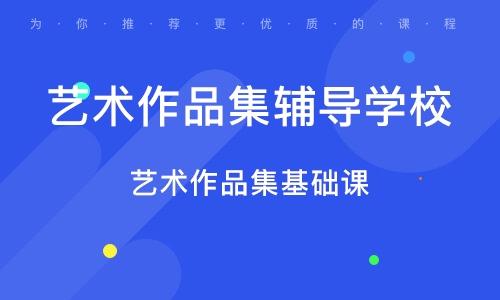 广州艺术作品集辅导学校