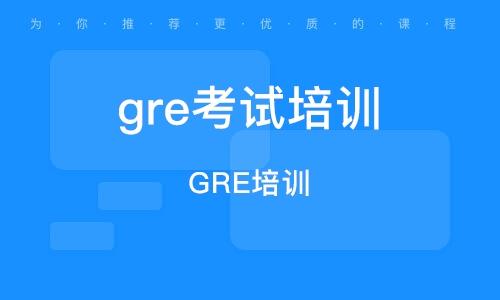 GRE培訓
