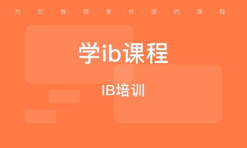 深圳IB培訓