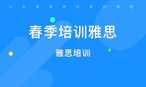 深圳春季培训雅思