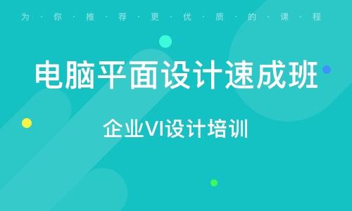 南京電腦平面設計班