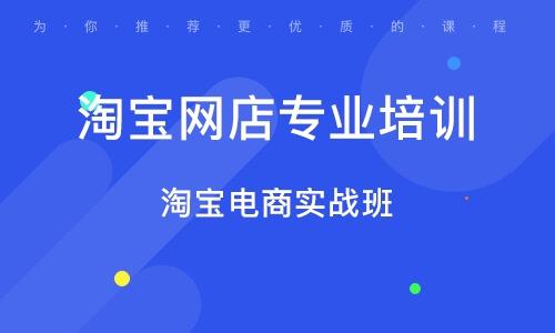南京淘寶網店專業培訓