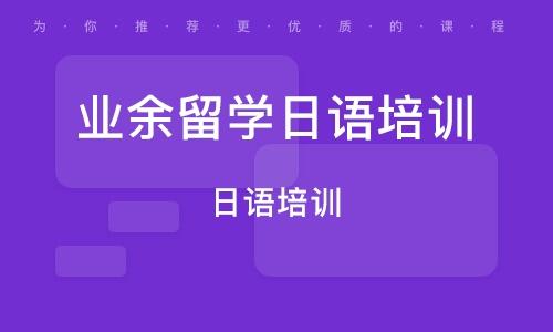 福州专业留学日语培训