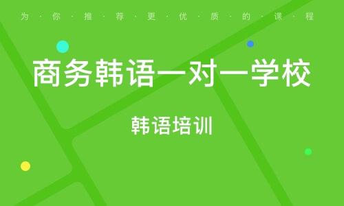 福州商务韩语一对一学校