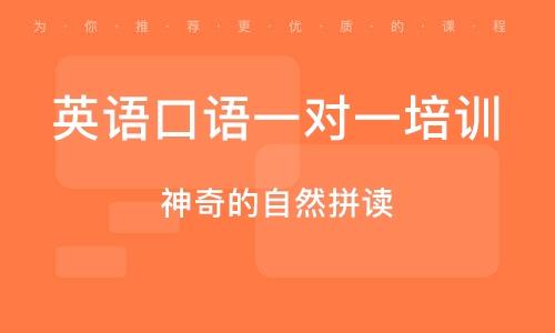 济南英语白话一对一培训班