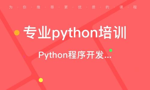 Python法式榜样开辟培训基本课程