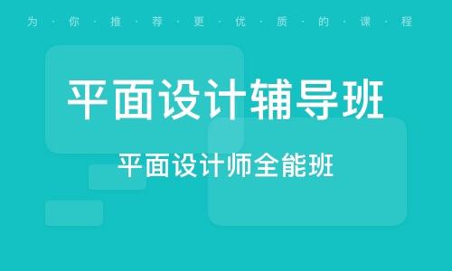 南京平面設計輔導班