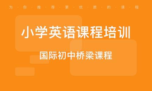 上海小学英语课程培训