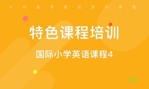 上海特色课程培训