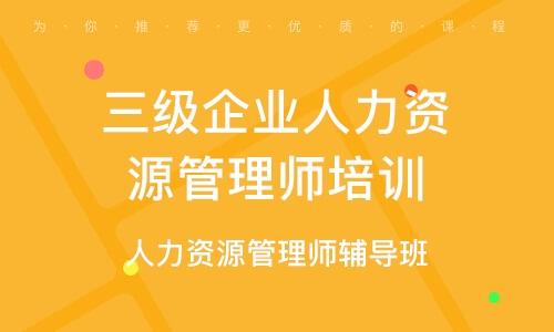 苏州三级企业人力资源管理师培训