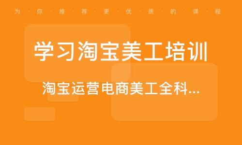 南京學習淘寶美工培訓
