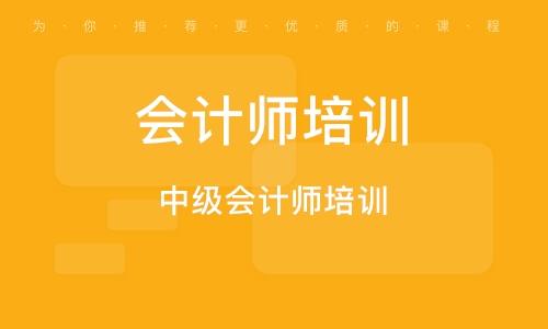 福州中級會計師培訓