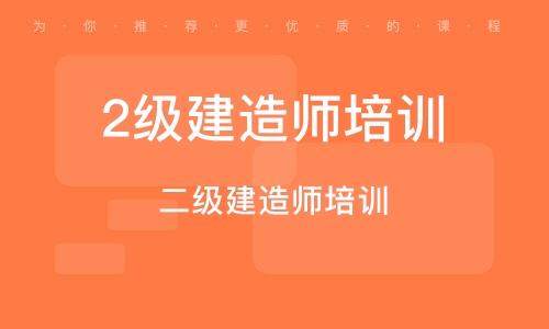 福州二級建造師培訓