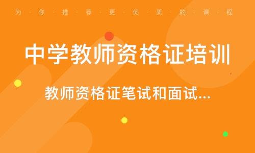 东莞中学教师资格证培训机构