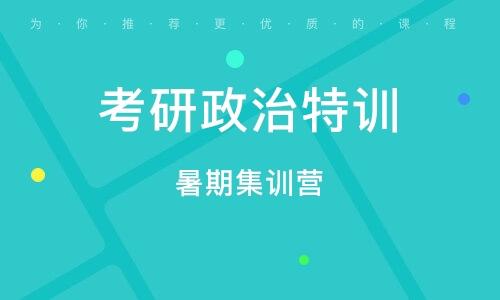 南京考研政治特訓