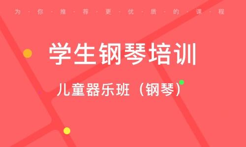 杭州学生钢琴培训