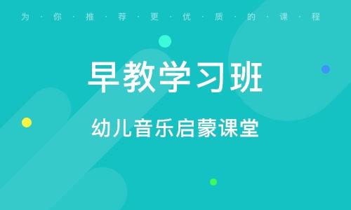 杭州早教授教化习班