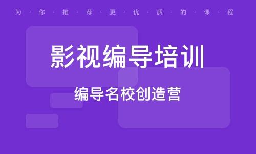 北京影视编导培训黉舍