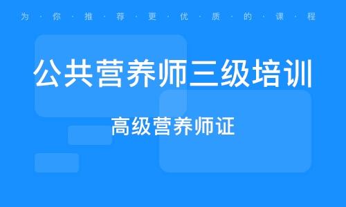 北京公共营养师三级培训