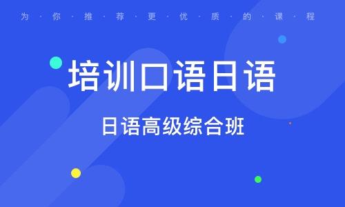 西安培训白话日语