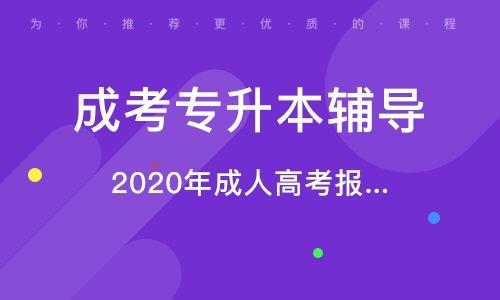 2020年天津成人高考报名