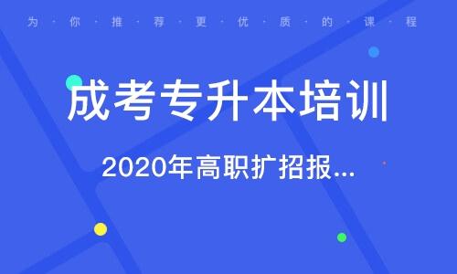 2020年高职扩招报名咨询