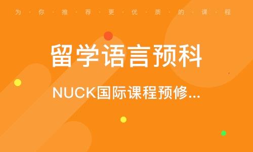 深圳留学语言预科