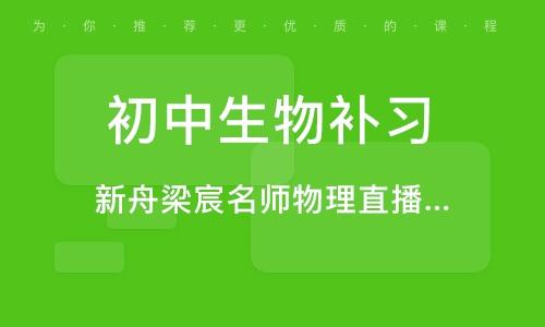 上海初中生物补习