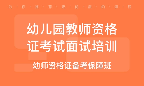 青岛幼儿园教师资格证考试面试培训