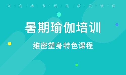 宁波暑期瑜伽培训课程