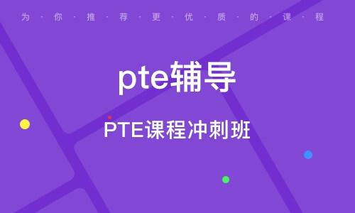 PTE課程沖刺班