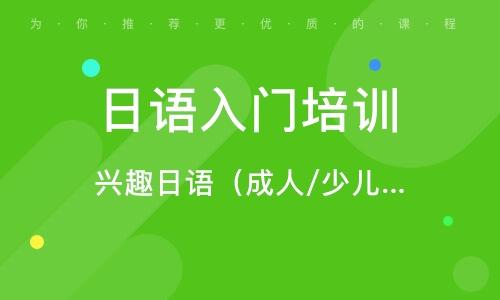 兴趣日语(成人/少儿班)