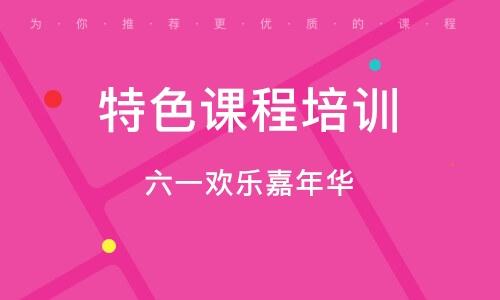 上海特点课程培训