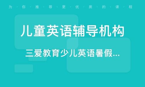 上海儿童英语辅导机构