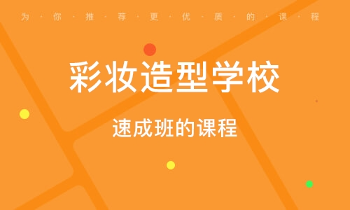 中山彩妝造型學校