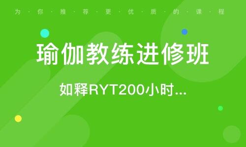 成都如釋RYT200小時瑜伽教練培訓