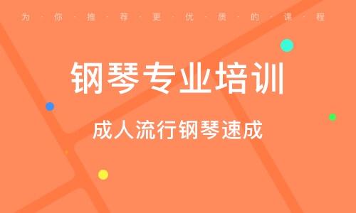 深圳成人流行钢琴速成