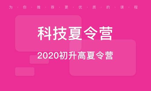 2020初升高夏令營