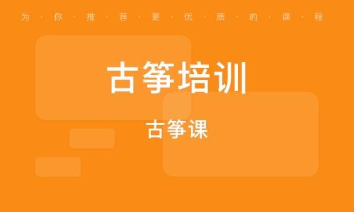 惠州古箏課