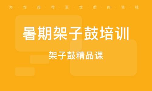 惠州暑期架子鼓培训