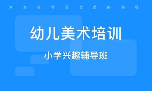 漳州幼儿美术培训课程