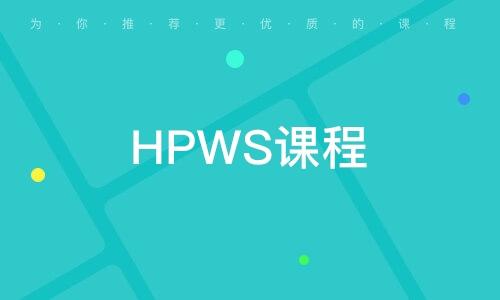 HPWS課程