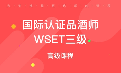 國際認證品酒師WSET三級(高級)課程